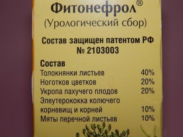 Состав Фитонефрола