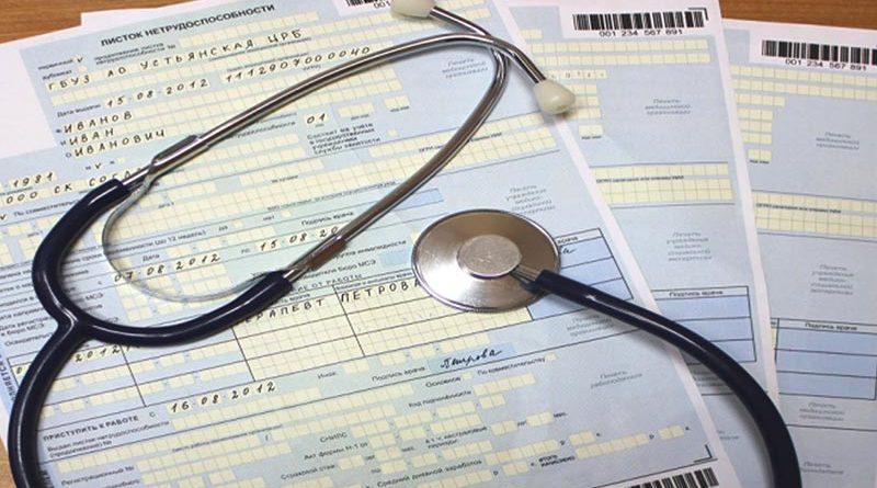 Дают ли больничный при цистите