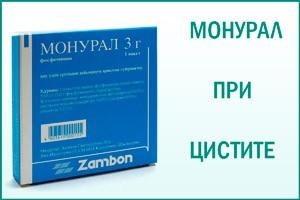 Монурал от цистита: инструкция по применению