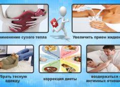 Начинается цистит: что делать при первых признаках и какое лечение предпринять